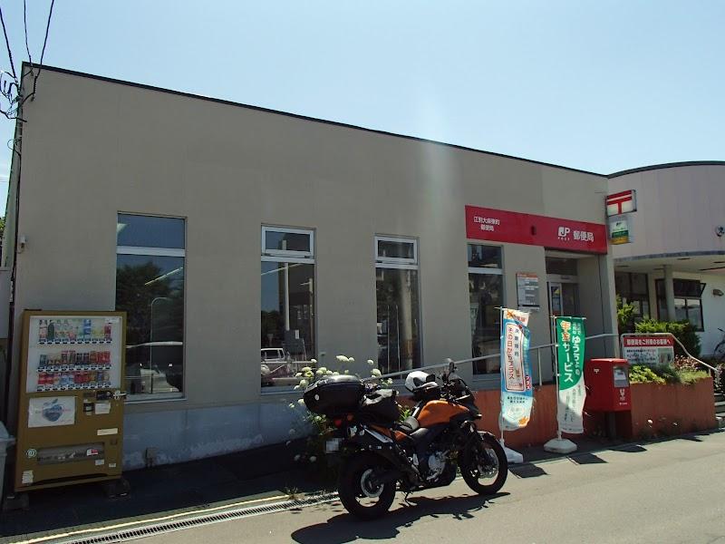 江別大麻東町郵便局