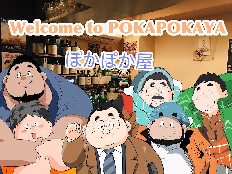 ぽかぽか屋 POKAPOKAYA