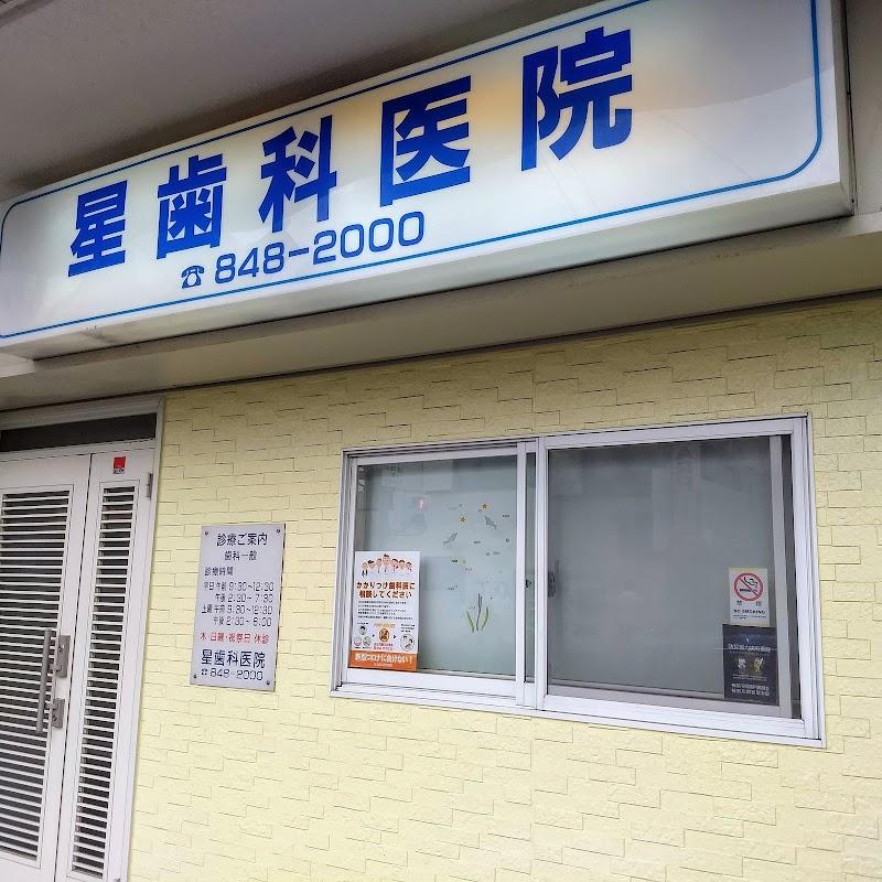 医院 山岸 歯科