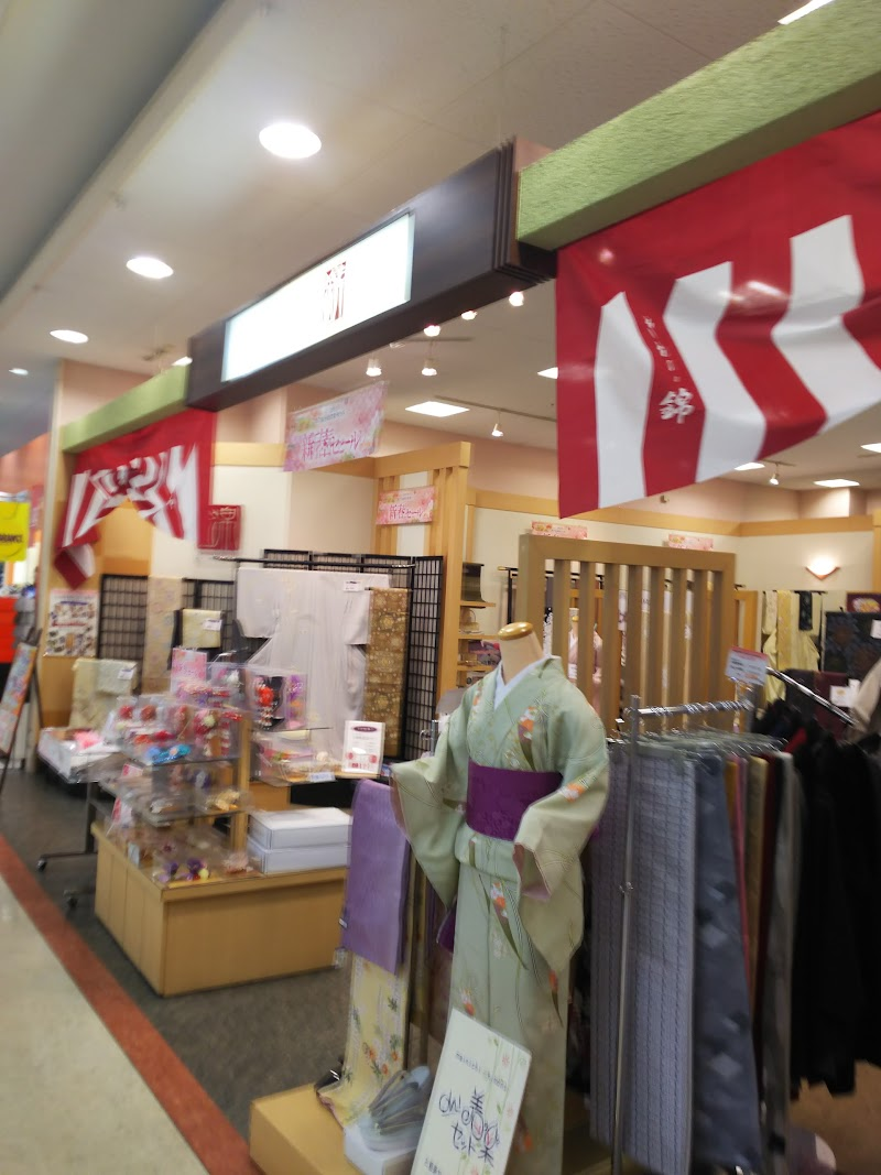 kimono錦