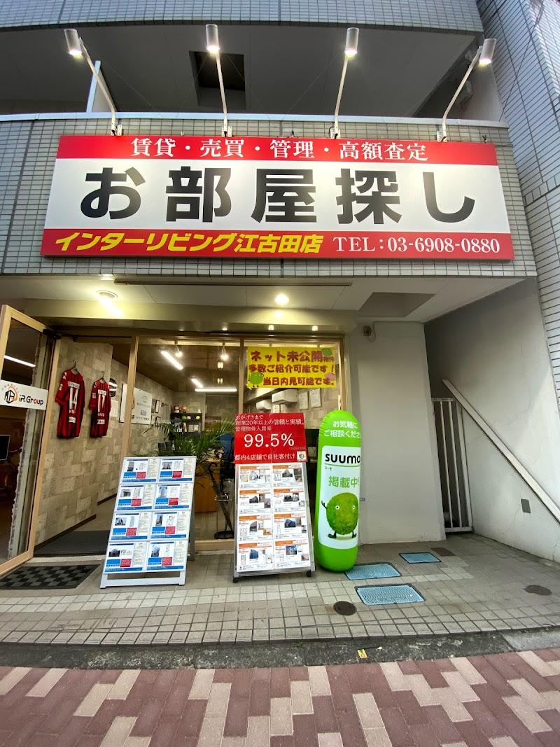 インターリビング 江古田店