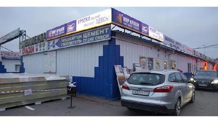 Магазин красок ТСК Строймастер (Чехов)