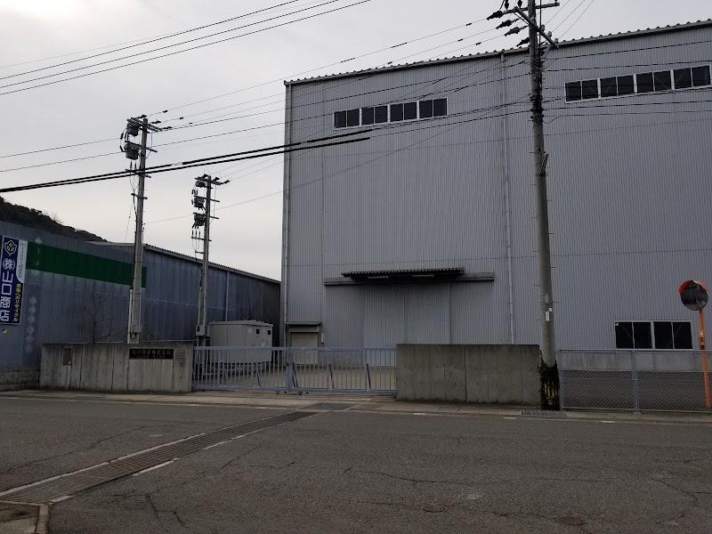 吉田海運株式会社第二倉庫