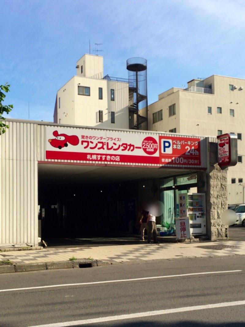 ゲイ マッサージ 札幌