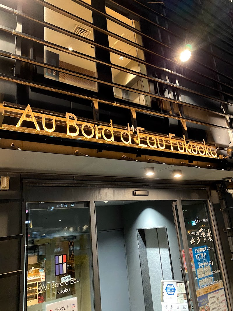 Au Bord d'Eau Fukuoka(オ・ボルドー・フクオカ)