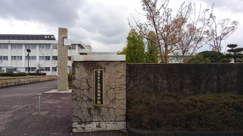 福井県立金津高等学校