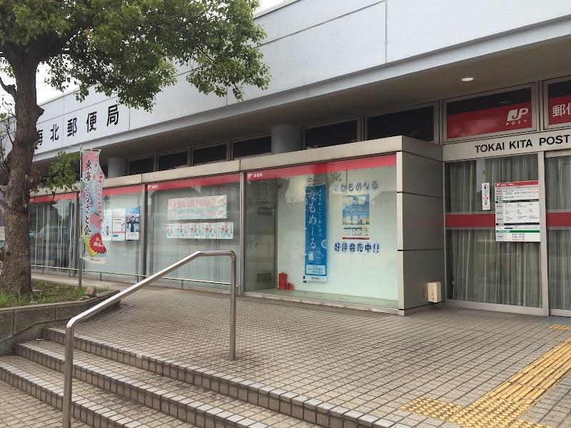 東海北郵便局 (愛知県東海市荒尾町外山 郵便局 / 郵便局) - グルコミ