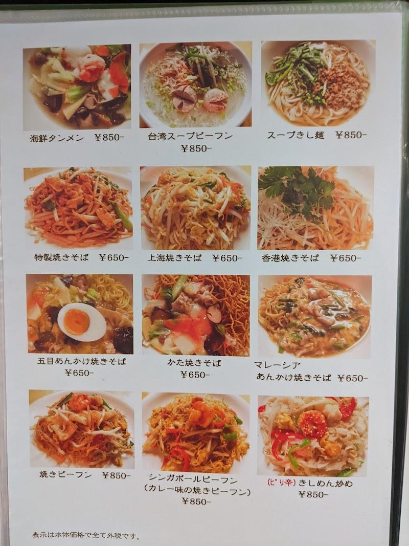アジア料理ジャスミン