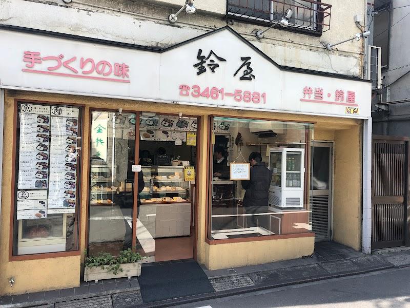 お弁当の鈴屋