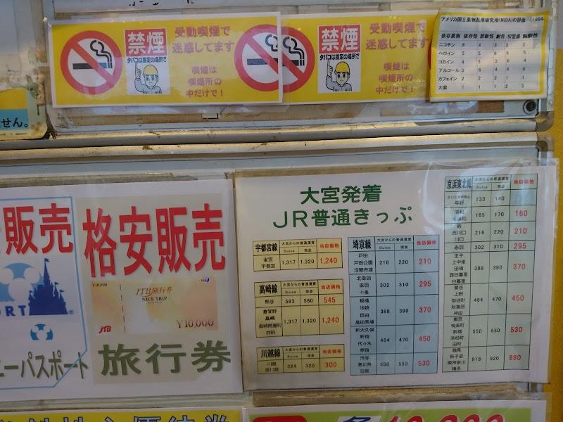 チケットてんぽー 大宮店