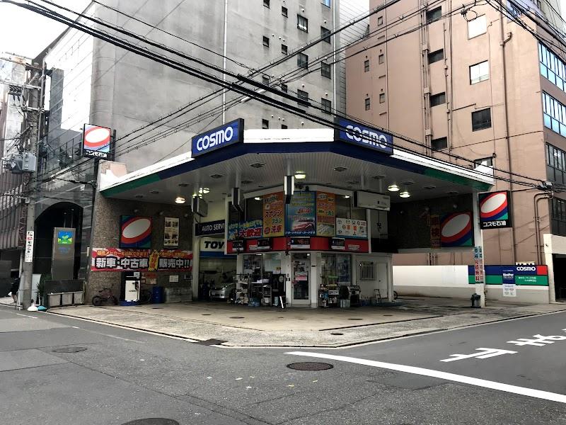 コスモ石油 久太郎町 SS (東洋カーマックス大阪)