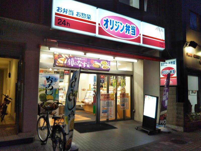 キッチンオリジン 千石店