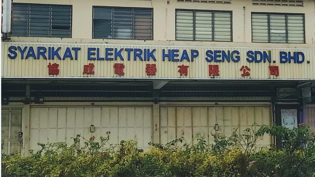 Syarikat Elektrik Heap Seng