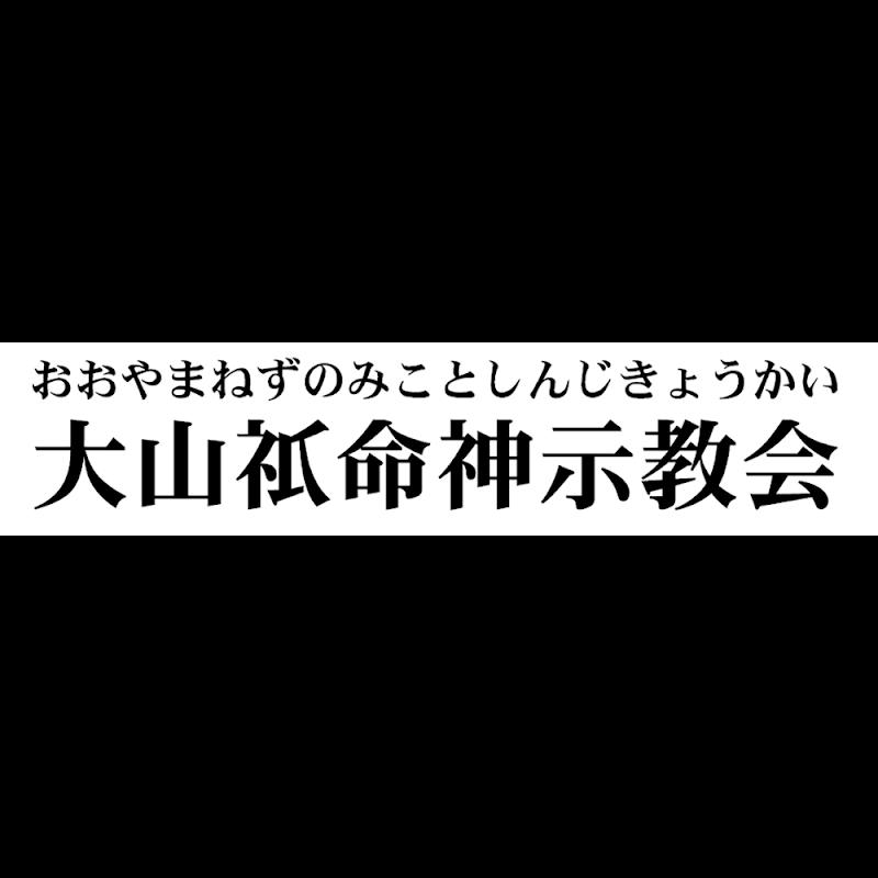 大山ねずの命神示教会秋田偉光会館
