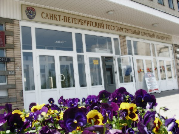 Санкт-петербургский государственный аграрный университет открытка почтовая