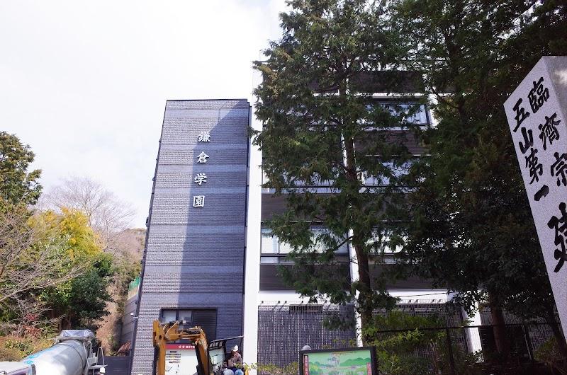 学園 鎌倉