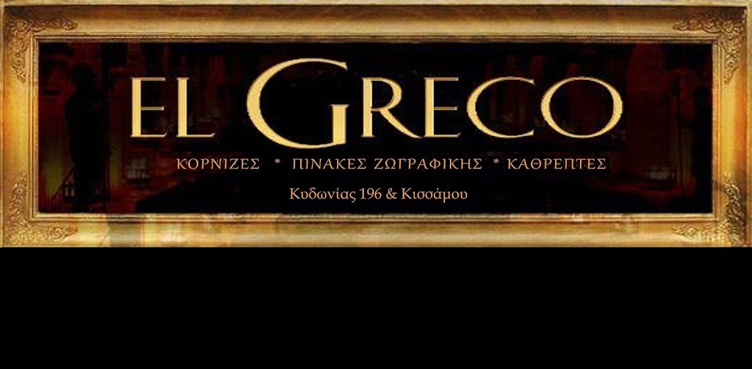 EL GRECO GALLERY LEFAKIS -Hand made Paintings,Souvenirs,Frames