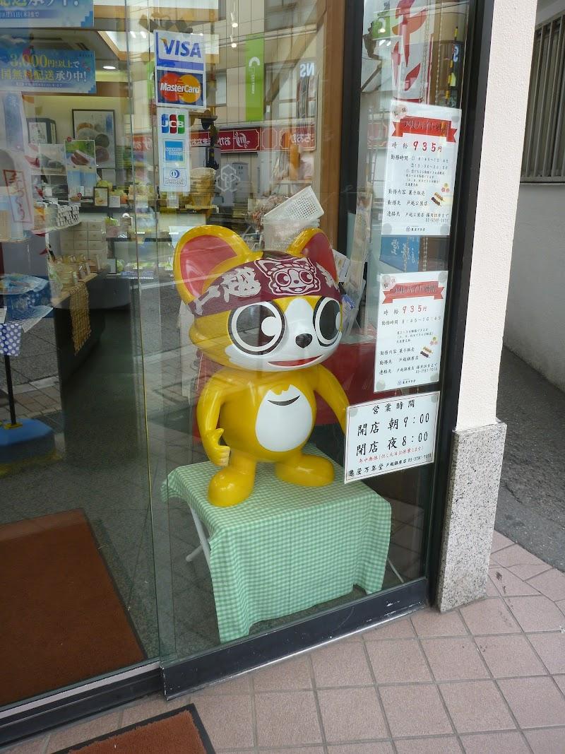 亀屋万年堂 戸越銀座店