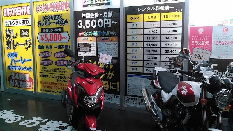 アップ ガレージ 熊本