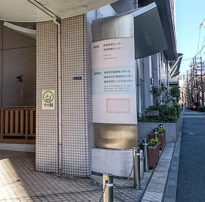 健康 センター 荏原