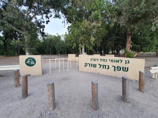 גן לאומי שפך נחל שורק