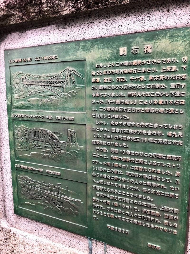 橋 東京 市 都 青梅 調布