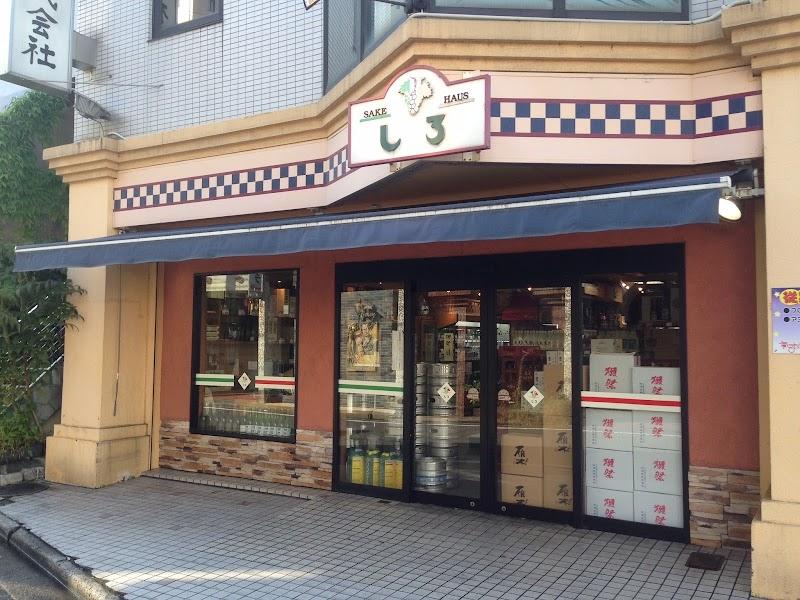 SAKE-HOUSE しろ 麻里布店