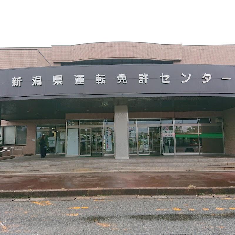 更新 新潟 県 運転 免許