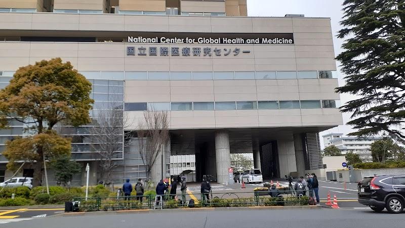 国立 国際 研究 医療 センター