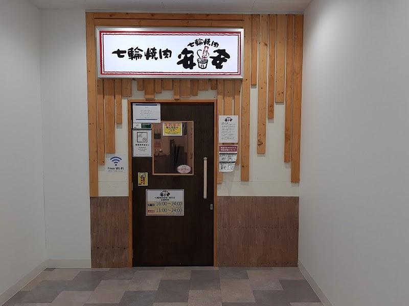 麻生 アンアン 焼肉