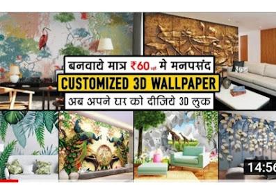 Wallpaper Wala || Best Wallpaper Shop In Korba