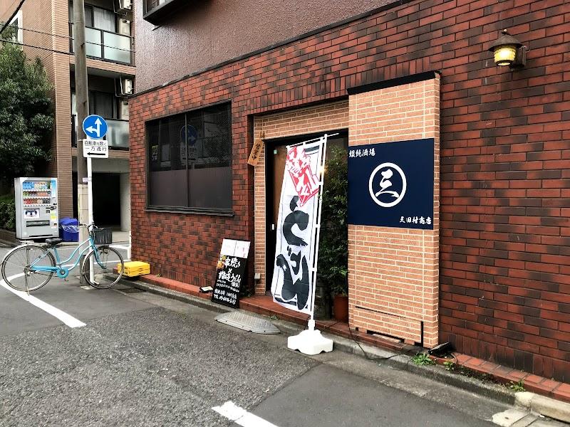 饂飩酒場 三田村商店