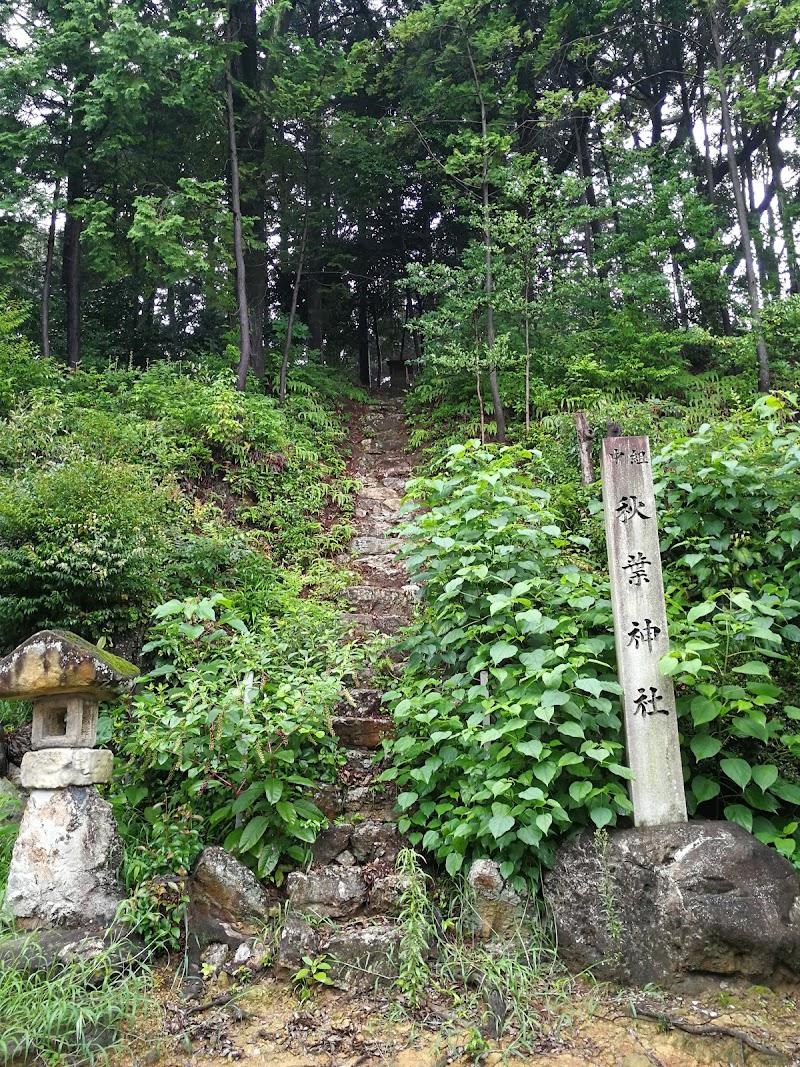 村国神社・秋葉神社