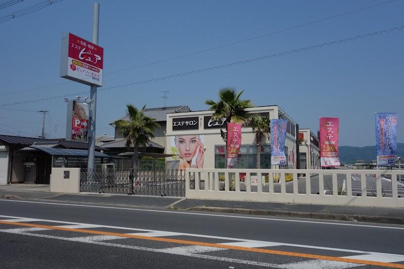 ピュアスリム 田原本店