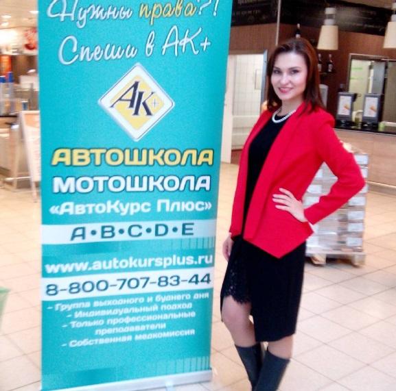 Автошкола «ООО АвтоКурс Плюс» в городе Ивантеевка, фотографии