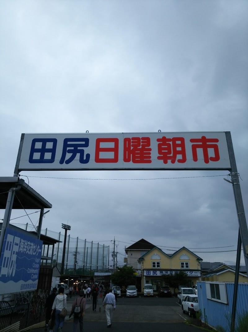 町 ホームページ 田尻