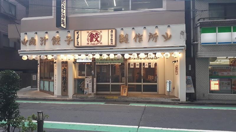 肉汁餃子製作所ダンダダン酒場 渋谷道玄坂上店