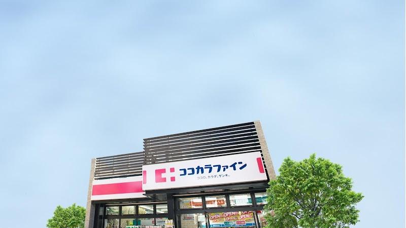 ココカラファイン ドラッグセガミ伊勢原店