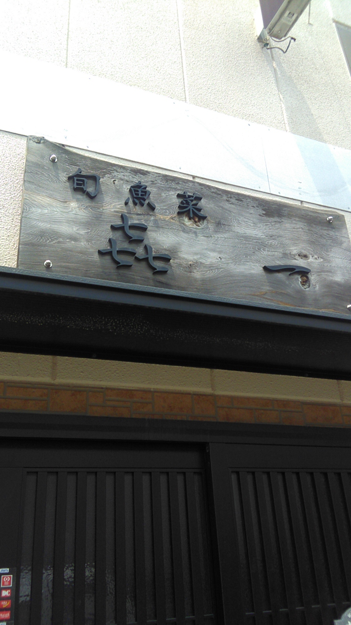 きいち (七七七)