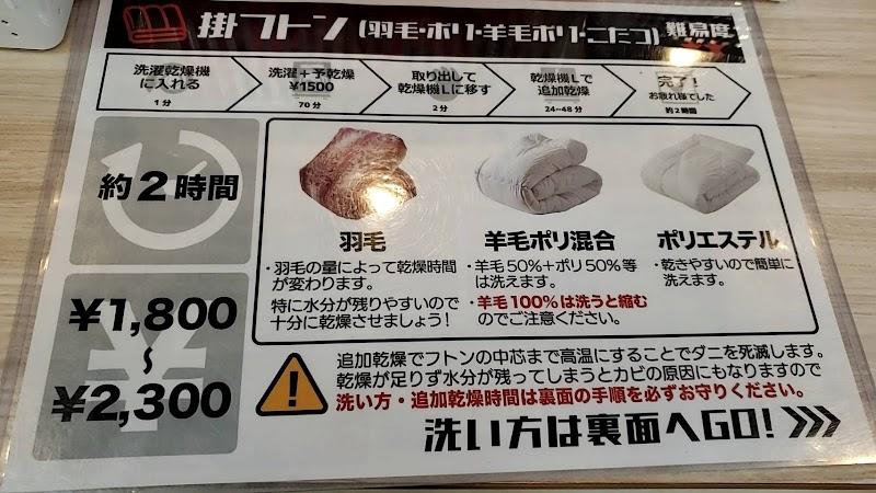 布団 巻き の ジロー 大阪