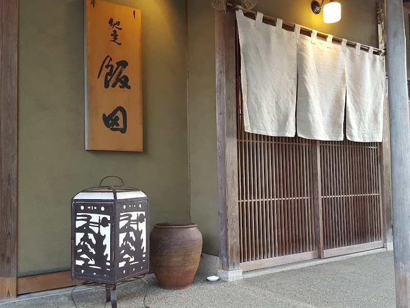 馳走 飯田