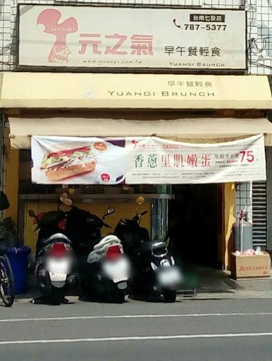元之氣-七股店