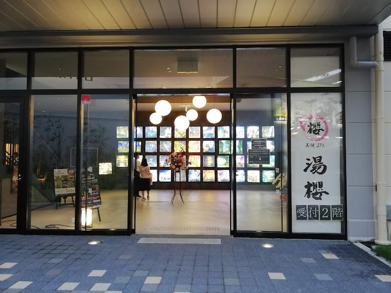 スーパー 銭湯 川西