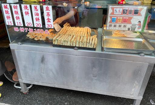 南京燒餅店