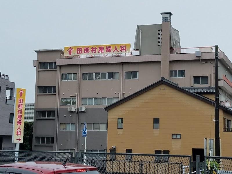産婦 科 人 村 名 田