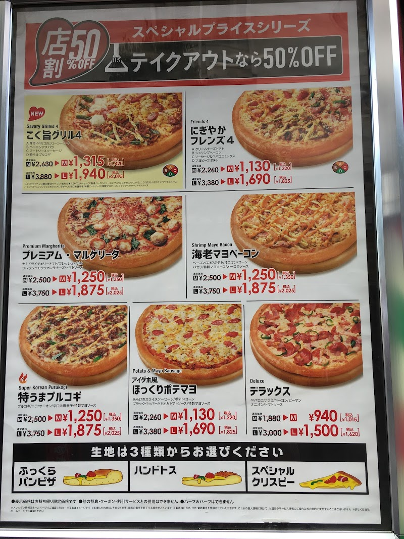 ピザハット名谷店
