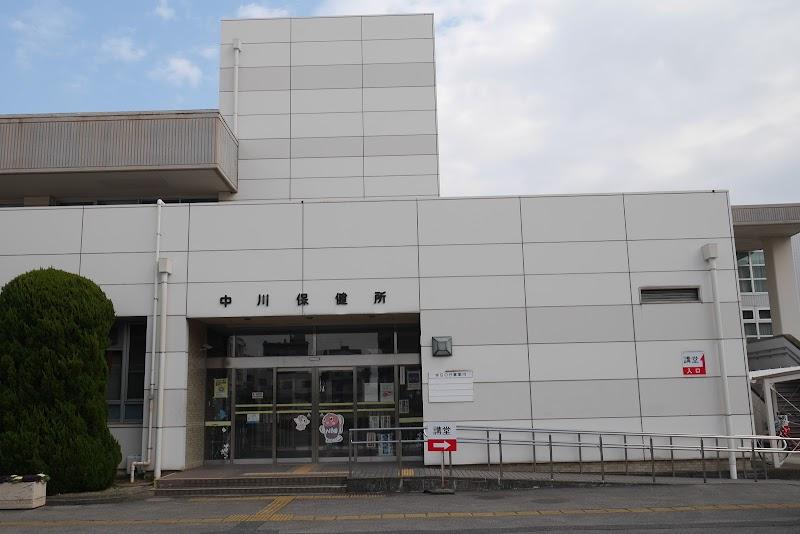 中川保健センター