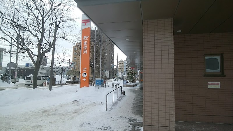 郵便 山 局 鼻 京都山科竹鼻郵便局 (京都府)