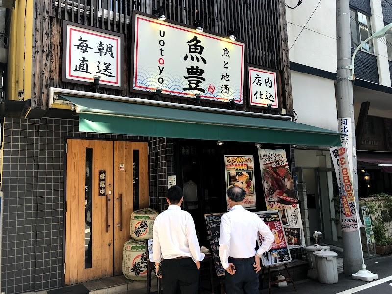 魚豊 茅場町店