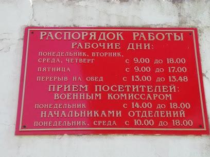 Вербовочный пункт Объединенный военный комиссариат Тушинского